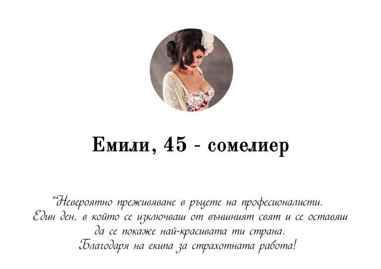 emili-sm