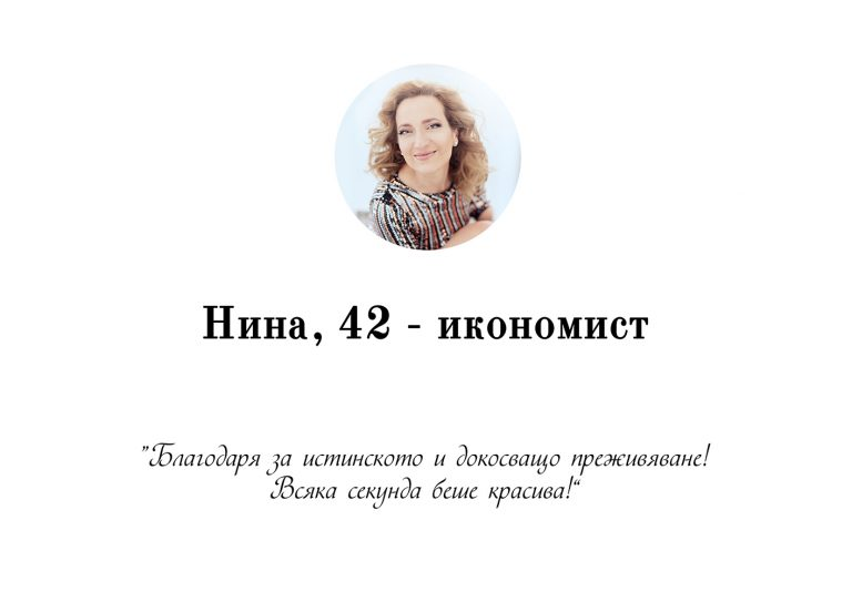 nina-sm